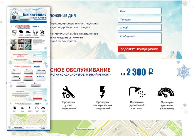 Арктика-сервис, продажа, монтаж, обслуживание кондиционеров