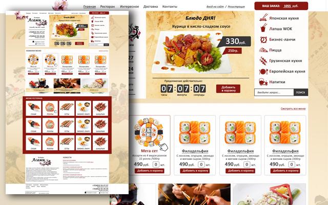 Асами, ресторан доставки еды