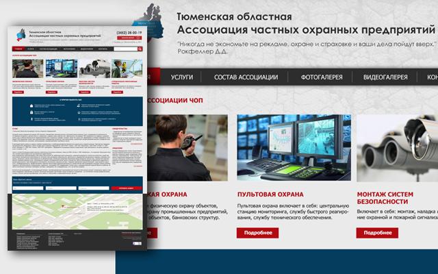 Ассоциация охранных предприятий Тюменской области