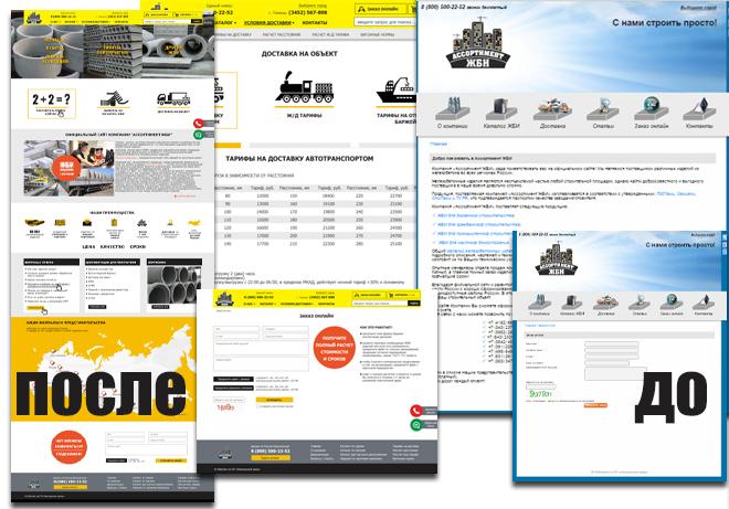 Ассортимент ЖБИ, редизайн сайта