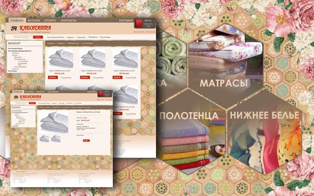 Клеопатра, текстиль для дома
