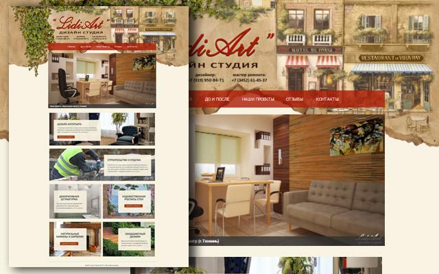 ЛидиАрт, дизайн интерьера