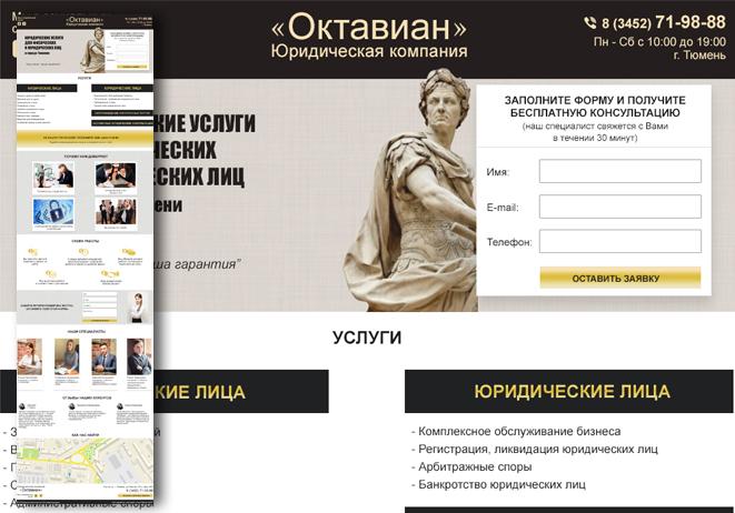 Октавиан, юридическая компания