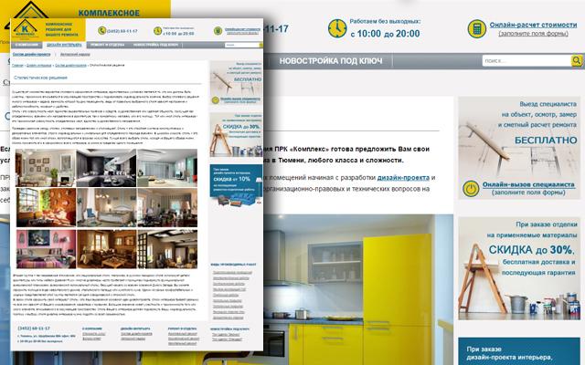 ПРК Комплекс, дизайн и ремонт помещений