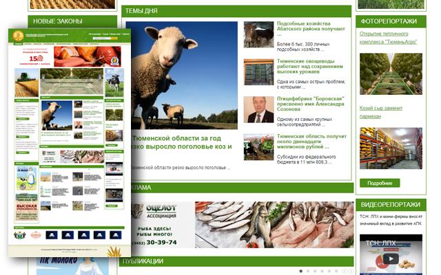 Ассоциация сельхозтоваропроизводителей Тюменской области
