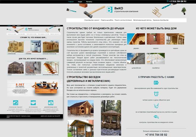 Веснин & Ко, строительство и отделка